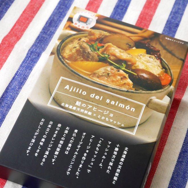 おうちバル_鮭のアヒージョ_レンジ調理